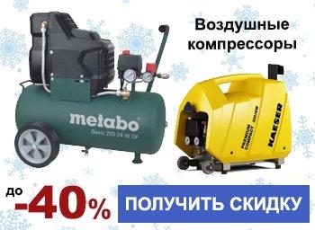 Скидки до -40% на воздушные компрессоры