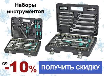 Скидки до -10% на наборы инструментов