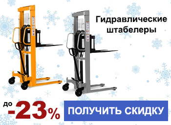 Скидки до -23% на штабелеры Vulkan