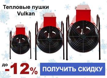 Скидки до -12% на тепловые электрические пушки