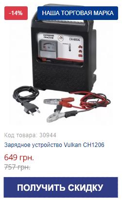 Купить зарядное устройство Vulkan CH1206