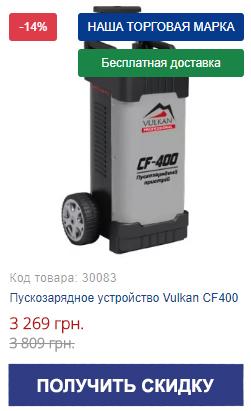 Купить пускозарядное устройство Vulkan CF400
