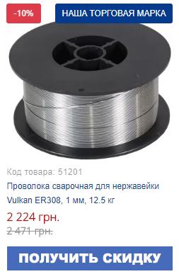 Купить сварочную проволоку для нержавейки Vulkan ER308, 1 мм, 12.5 кг