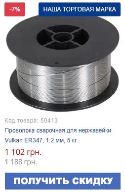 Купить сварочную проволоку для нержавейки Vulkan ER347, 1.2 мм, 5 кг
