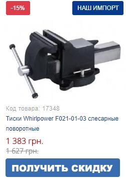 Купить слесарные тиски Whirlpower F021-01-03 поворотные