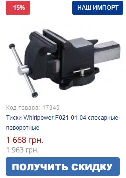 Купить слесарные тиски Whirlpower F021-01-04 поворотные