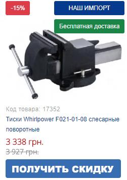 Купить слесарные тиски Whirlpower F021-01-08 поворотные