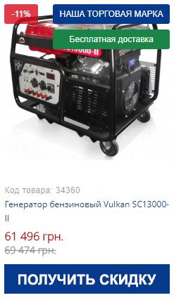Купить недорого бензиновый генератор Vulkan SC13000-II