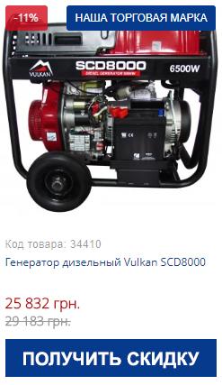 Купить недорого дизельный генератор Vulkan SCD8000