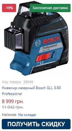 Купить нивелир лазерный Bosch GLL 3-80 Professional