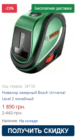Купить нивелир лазерный Bosch Universal Level 2 линейный