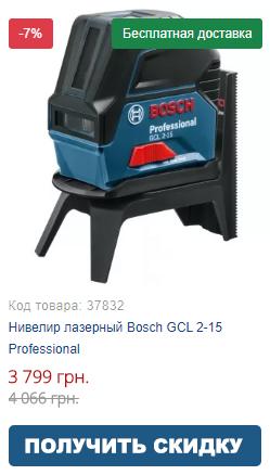Купить нивелир лазерный Bosch GCL 2-15 Professional