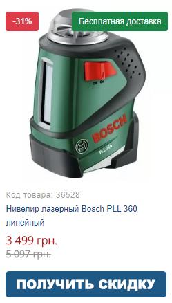 Купить нивелир лазерный Bosch PLL 360 линейный