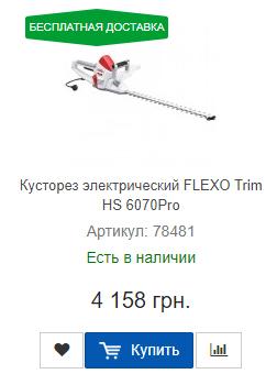 Купить недорого сетевой кусторез Flexo Trim HS 6070Pro