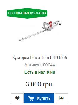 Купить недорого сетевой кусторез Flexo Trim FHS 1555
