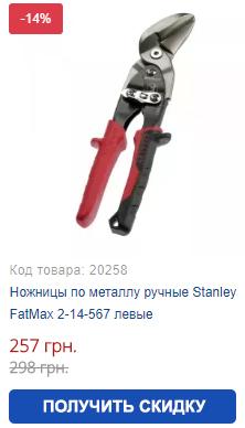 Купить ножницы по металлу ручные Stanley FatMax 2-14-567 левые