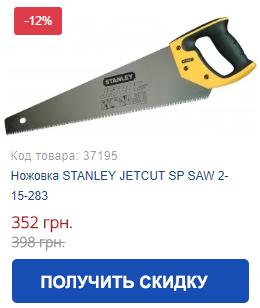 Купить ножовку STANLEY JETCUT SP SAW 2-15-283