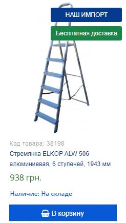 Купить недорого стремянку ELKOP ALW 506 на 6 ступеней