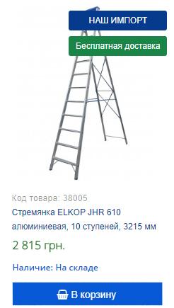 Купить недорого стремянку ELKOP JHR 610 на 10 ступеней