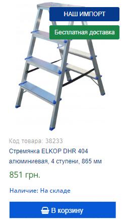 Купить недорого стремянку ELKOP DHR 404 на 4 ступени