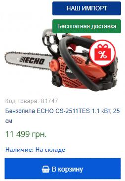 Купить недорого бензопилу ECHO CS-2511TES 1.1 кВт, 25 см