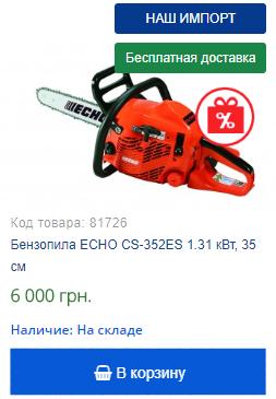 Купить недорого бензопилу ECHO CS-352ES 1.31 кВт, 35 см