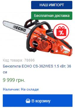Купить недорого бензопилу ECHO CS-362WES 1.5 кВт, 36 см