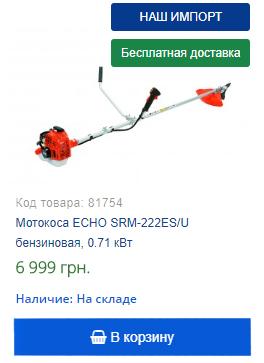 Купить недорого мотокосу ECHO SRM-222ES/U бензиновую, 0.71 кВт