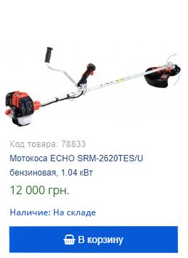 Купить недорого мотокосу ECHO SRM-2620TES/U бензиновую, 1.04 кВт