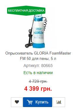 Купить со скидкой опрыскиватель GLORIA FoamMaster FM 50 для пены