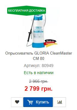 Купить со скидкой опрыскиватель GLORIA CleanMaster CM 80