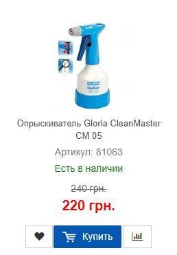 Купить со скидкой опрыскиватель Gloria CleanMaster CM 05