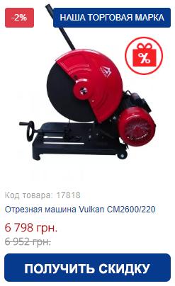 Купить отрезную машину Vulkan CM2600/220