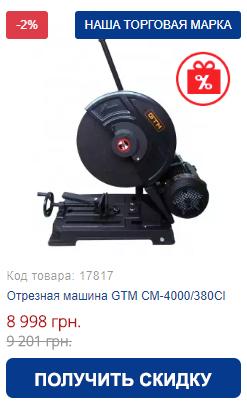 Купить отрезную машину GTM CM-4000/380CI