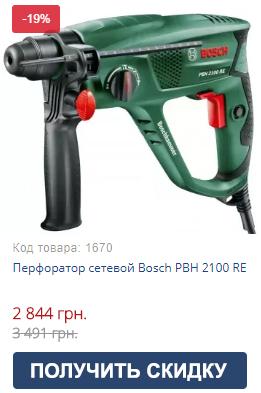 Купить перфоратор сетевой Bosch PBH 2100 RE