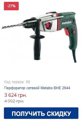 Купить перфоратор сетевой Metabo BHE 2644
