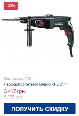Купить перфоратор сетевой Metabo KHE 2444