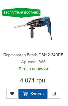 Купить недорого перфоратор Bosch GBH 2-24DRE