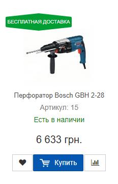 Купить недорого перфоратор Bosch GBH 2-28