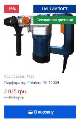 Купить со скидкой перфоратор Phiolent П6-1200Э