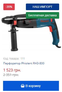 Купить со скидкой перфоратор Phiolent RH3-800