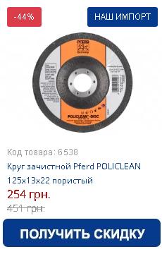 Купить круг зачистной Pferd POLICLEAN 125x13x22 пористый