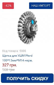 Купить щетку для УШМ Pferd 100*13мм*М14