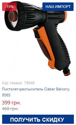 Купить пистолет-распылитель Claber Balcony 9565