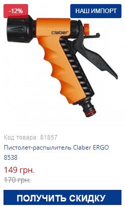 Купить пистолет-распылитель Claber ERGO 8538