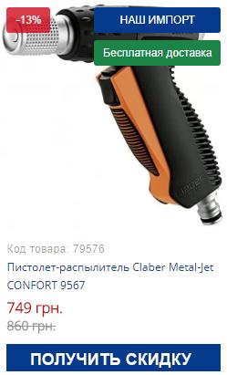 Купить пистолет-распылитель Claber Metal-Jet CONFORT 9567