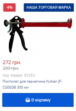 Купить Пистолет для герметика Vulkan JF-CG003B 300 мл