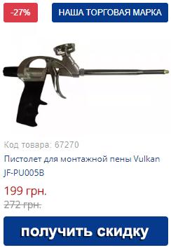 Купить пистолет для монтажной пены Vulkan JF-PU004