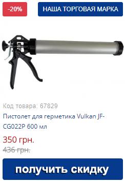 Купить пистолет для монтажной пены Vulkan JF-PU005B