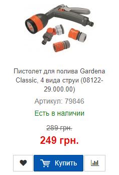 Купить недорого пистолет для полива Gardena Comfort 08122-29.000.00